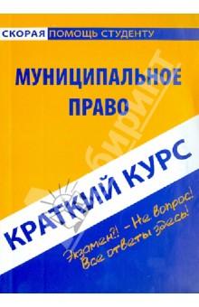 Краткий курс по муниципальному праву: учебное пособие