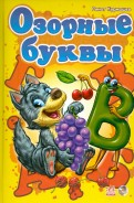 Ринат Курмашев - Озорные буквы обложка книги