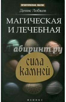 Магическая и лечебная сила камней - Денис Лобков