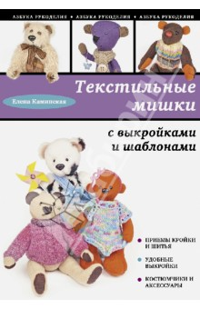Текстильные мишки с выкройками и шаблонами - Е. Каминская