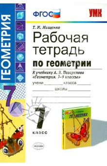 Рабочая тетрадь по геометрии 7 класс погорелов мищенко читать.