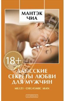 Книга дао секс