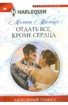Купить Мелани Милберн: Отдать все, кроме сердца ISBN: 978-5-227-04875-2