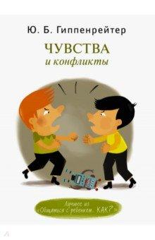 Чувства и конфликты - Юлия Гиппенрейтер