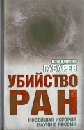 Владимир Губарев: Убийство РАН. Новейшая история науки в России