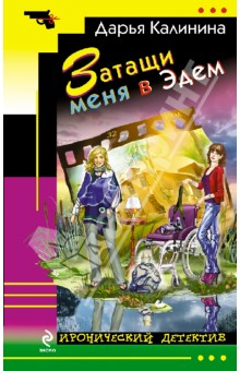 Купить Дарья Калинина: Затащи меня в Эдем ISBN: 978-5-699-68850-0