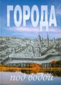 В. Ерохин: Города под водой. Путеводитель