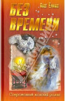 Купить Олег Ёлшин: Без времени ISBN: 978-985-549-677-0