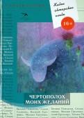 Синякова, Геронимус, Просперо: Живое авторское слово. Том 3. Чертополох моих желаний