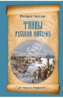 Тайны русской империи - Михаил Смолин