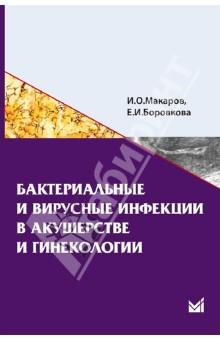 Бактериальные и вирусные инфекции в акушерстве и гинекологии. Учебное пособие