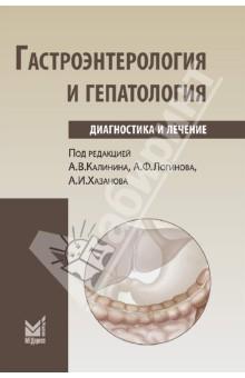 Гастроэнтерология и гепатология. Диагностика и лечение. Руководство для врачей - Хазанов, Калинин, Логинов, Бакулин