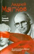 Андрей Мягков - Сивый мерин обложка книги