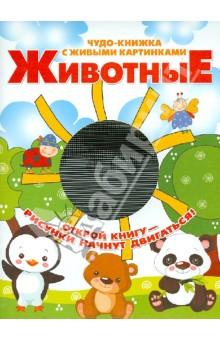 Купить Марта Дебуш: Животные ISBN: 978-5-17-080472-6