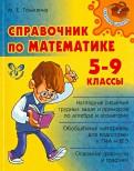 Марина Томилина - Справочник по математике. 5-9 классы обложка книги