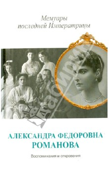 Мемуары последней Императрицы - Александра Романова