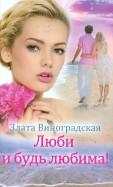 Злата Виноградская: Люби и будь любима!