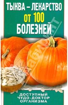 Тыква - лекарство от 100 болезней. Доступный чудо-доктор организма - И. Зайцева