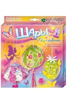 """Набор для изготовления шаров из бумажных лент """"Для девочек"""" (АБ 41-510)"""