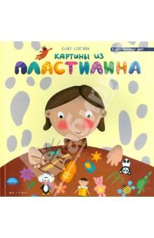 Купить Юлия Ленгина: Картины из пластилина ISBN: 978-5-222-21908-9