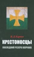 Николай Карпов: Крестоносцы – последний резерв Колчака