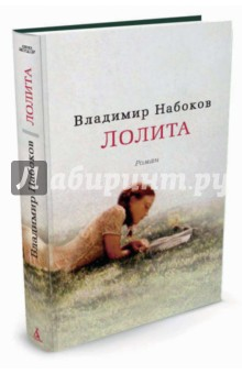Лолита - Владимир Набоков