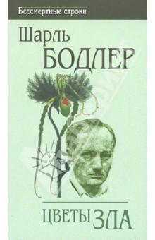 Цветы зла бодлер читать