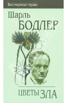 Шарль бодлер. цветы зла