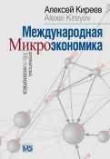 Алексей Киреев - Международная микроэкономика обложка книги