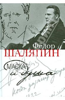 """Книга: """"<b>Маска и</b> душа"""" - <b>Федор Шаляпин</b>. Купить книгу, читать ..."""