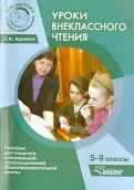 Татьяна Адонина: Уроки внеклассного чтения. 5-9 классы. Пособие для педагогов коррекционной школы