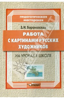 Работа с картинами русских художников на уроках в школе. Книга для учителя - Зоя Барановская