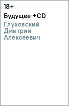 Купить Дмитрий Глуховский: Будущее (+CD) ISBN: 978-5-17-080680-5