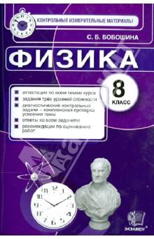 Физика. 8 класс. Контрольные измерительные материалы. ФГОС - Светлана Бобошина