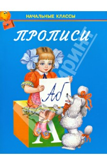 Купить Прописи ISBN: 978-5-00061-052-7