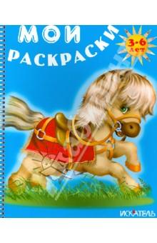 Купить Лошадка ISBN: 978-5-00061-042-8