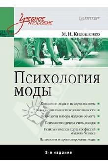 Психология моды - Мая Килошенко