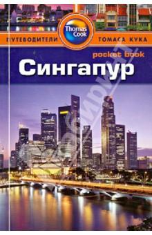 Купить Пэт Леви: Сингапур. Путеводитель ISBN: 978-5-8183-1911-7