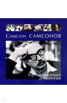 Самсон Самсонов. Вдохновенный романтик - Тиханович, Шпагин