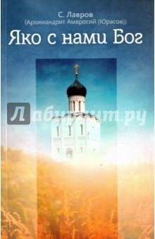 Яко с нами Бог - Амвросий Архимандрит