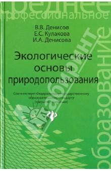 Экологические основы природопользования. Учебное пособие - Денисов, Денисова, Кулакова