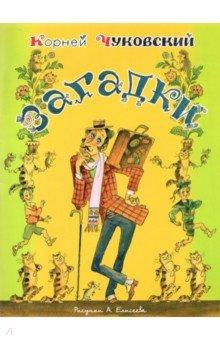 Купить Корней Чуковский: Загадки ISBN: 978-5-4451-0172-7