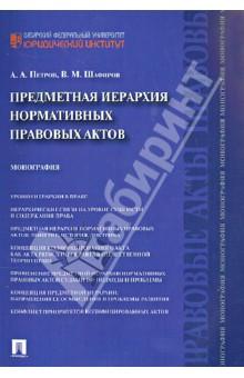 Предметная иерархия нормативных правовых актов. Монография - Петров, Шафиров