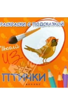 Купить М. Коршунова: Раскраски с подсказкой Птички . Книжка-раскраска ISBN: 978-5-222-22127-3