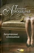 Татьяна Алюшина: Запутанные отношения