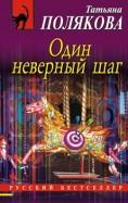 Татьяна Полякова: Один неверный шаг