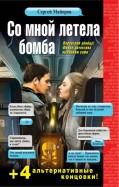Сергей Майоров - Со мной летела бомба обложка книги