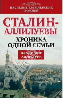 Сталин - Аллилуевы. Хроника одной семьи - Владимир Аллилуев