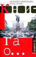 Харитоновъ, Панин: Книга о…Поэмы