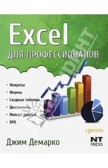 Excel для профессионалов (тв.) - Джим Демарко